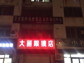 万颜国际纹绣催乳发汗培训中心