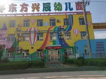 东方兴辰幼儿园