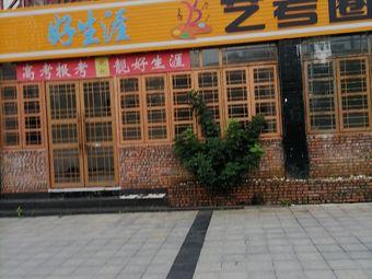 艺考圈教育(艺考圈绵阳高考报考中心)