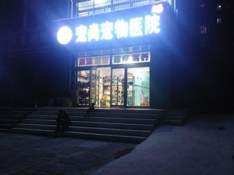 宠尚宠物医院(滨河路店)