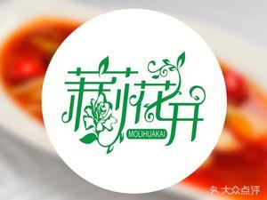 茉莉花开创意川味餐厅