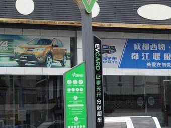 e享天开汽车充电站(中医院北路)