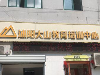 沭阳大山教育培训中心