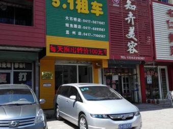 5.1租车(大石桥店)