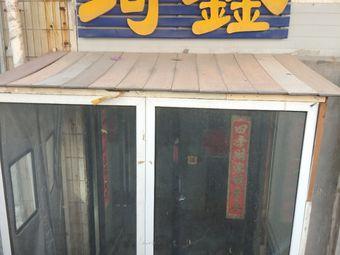 琦鑫乒乓球俱乐部