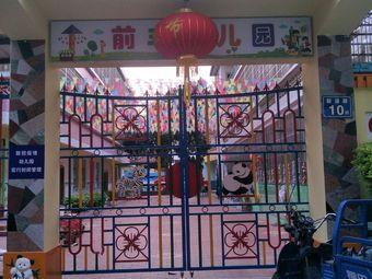 前锋中心幼儿园