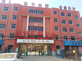鄢陵华越学校