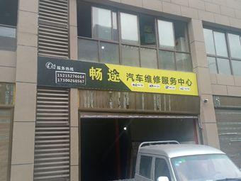 畅途汽车维修服务中心