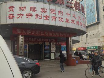 邯郸市第三医院整形外科