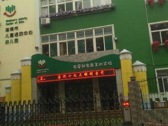 淄博市儿童活动中心幼儿园