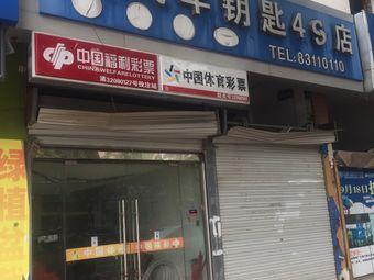韩氏锁业汽车钥匙4s店