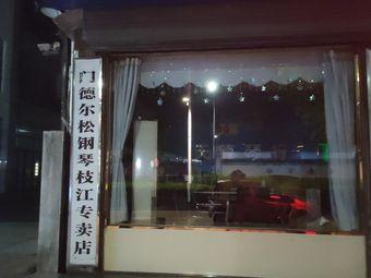 门德尔松钢琴(枝江专卖店)