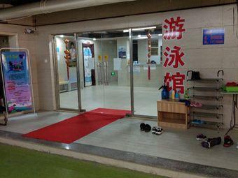 龙港游泳馆