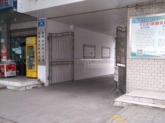 成都广播电视大学(新都分校)