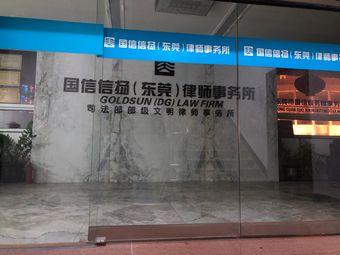 国信税务师事务所