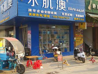 水肌澳(贵港石卡店)