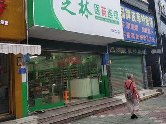 芝林医药连锁(锦江店)