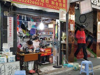 张姐修改衣服专业店