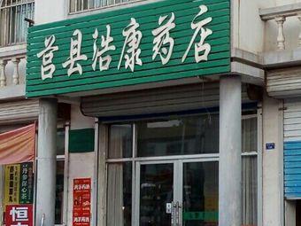 莒县浩康药店