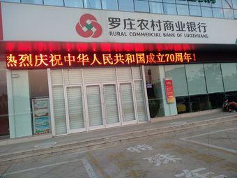 罗庄农村商业银行(桥头支行)