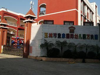 皇家幼儿园