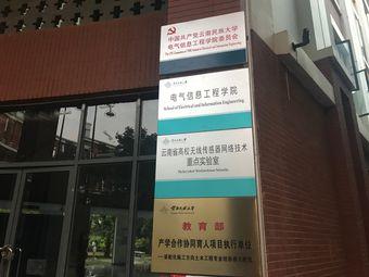 云南民族大学云南省高校无线传感器网络技术重点实验室