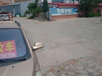 百盛汽修厂