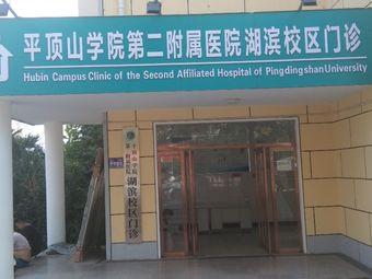 平顶山学院第二附属医院(湖滨校区门诊)