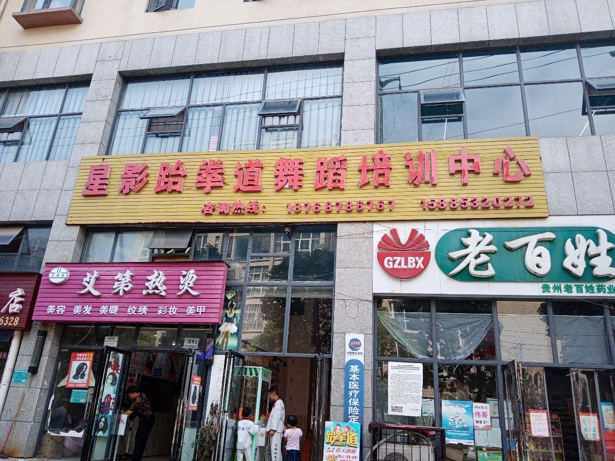 星影跆拳道舞蹈培训中心