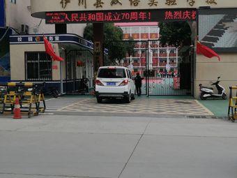 伊川县双语实验学校
