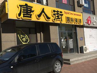 唐人街国际英语