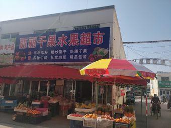 丽丽干果水果超市