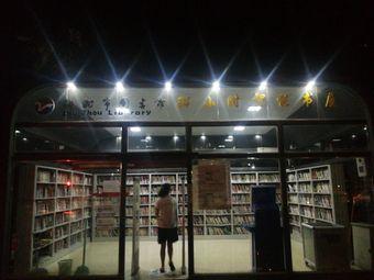 株洲市图书馆(南方工会分馆)