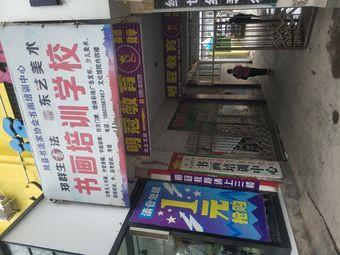 郑群生书法美术书画培训中心