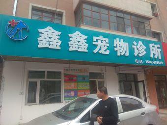 鑫鑫宠物诊所