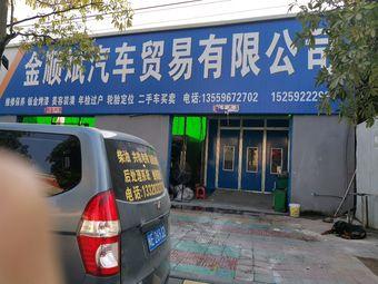 金顺斌汽车贸易有限公司