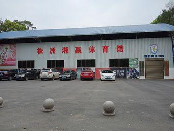 湘赢篮球俱乐部(荷都竞技中心)