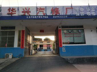 华兴汽修厂