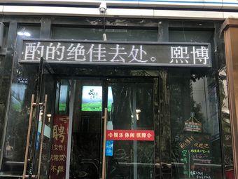 熙博轩棋牌简餐