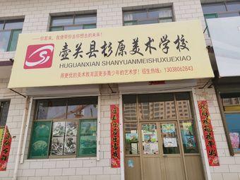 壶关县杉原美术学校