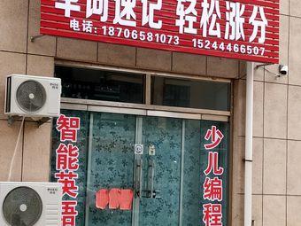 北京红太阳智能英语单词速记轻松涨分