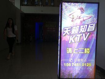 天籁知音KTV