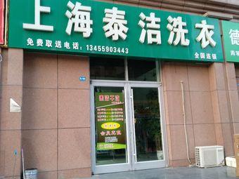上海泰洁洗衣(正源北路店)