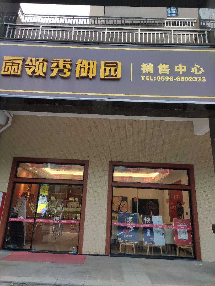 領秀御園销售中心