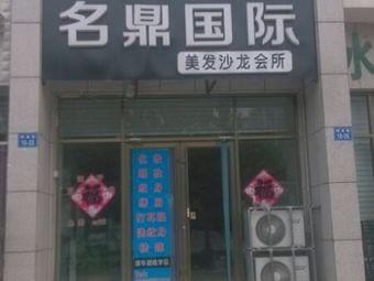 名鼎国际美发沙龙会所