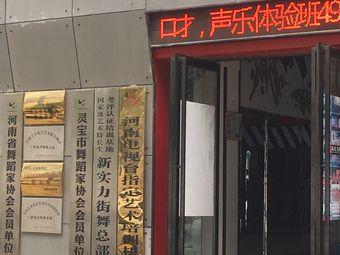 河南电视台指定艺术培训机构