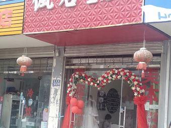 枫若生活馆