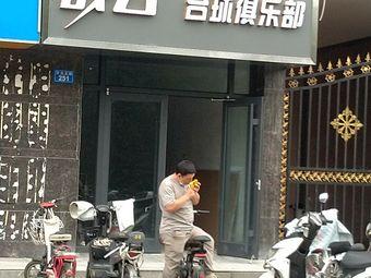 战云台球俱乐部