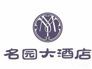 名园大酒店