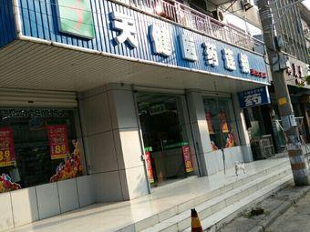 天健医药连锁(湖滏药店)